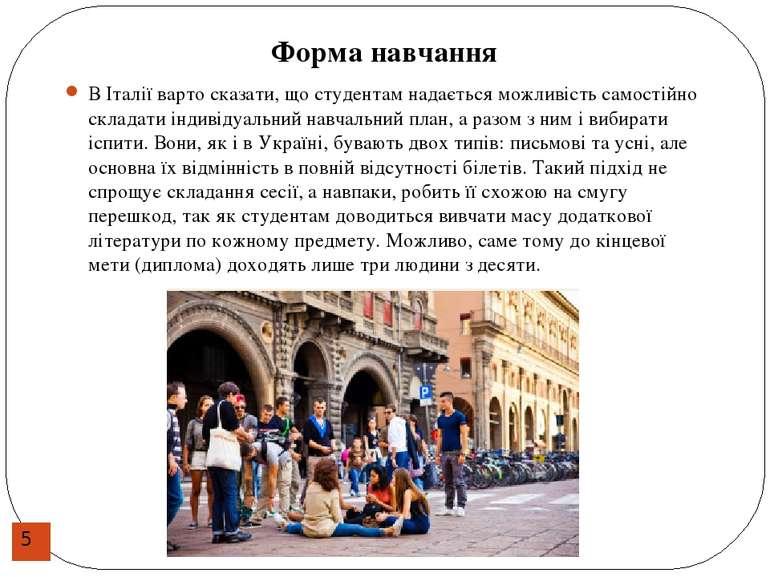 В Італії варто сказати, що студентам надається можливість самостійно складати...