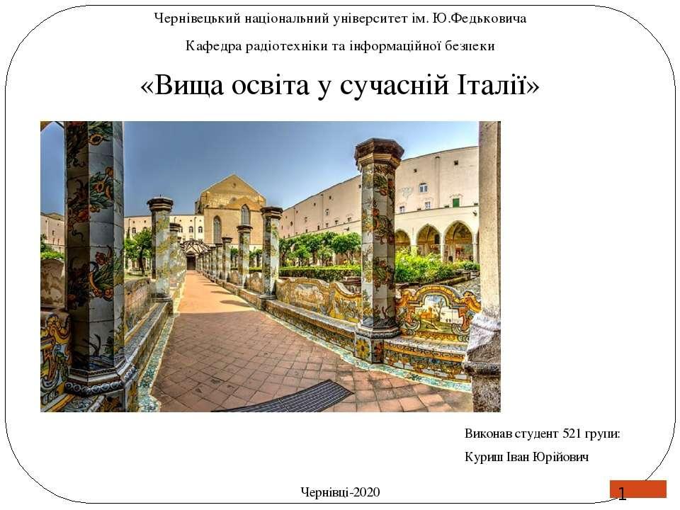 Чернівці-2020 Чернівецький національний університет ім. Ю.Федьковича Кафедра ...