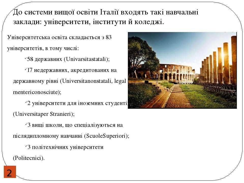 До системи вищої освіти Італії входять такі навчальні заклади: університети, ...