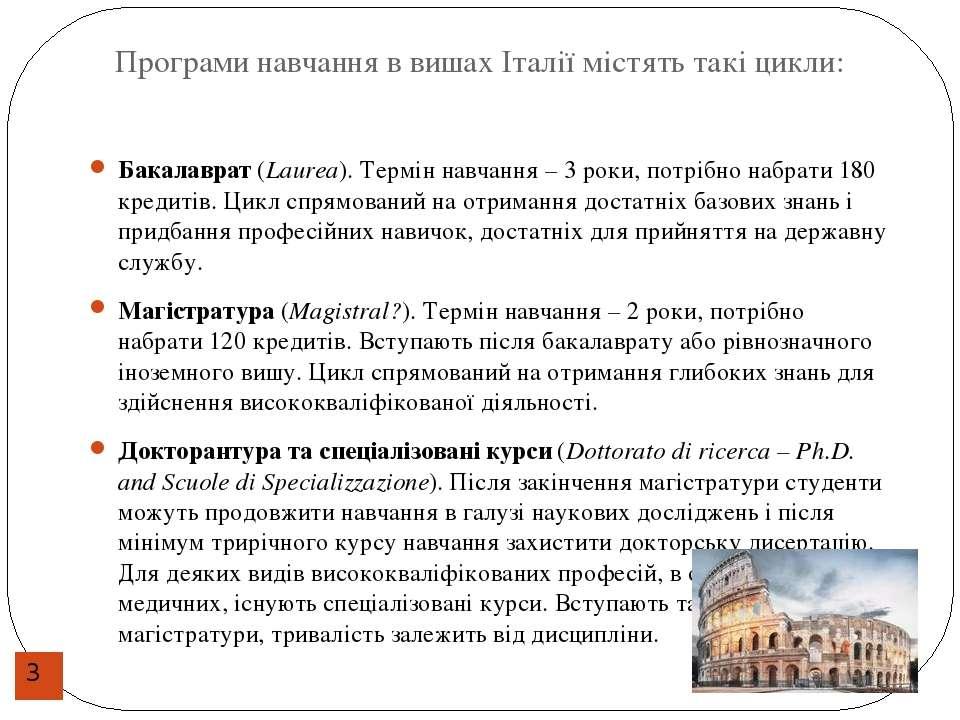Програми навчання в вишах Італії містять такі цикли: Бакалаврат(Laurea). Тер...