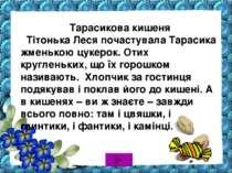 Тарасикова кишеня Тітонька Леся почастувала Тарасика жменькою цукерок. Отих к...