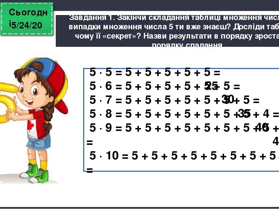 Сьогодні Завдання 1. Закінчи складання таблиці множення числа 5. Які випадки ...