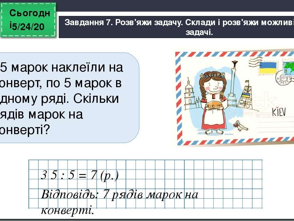 Сьогодні Завдання 7. Розв'яжи задачу. Склади і розв'яжи можливі обернені зада...