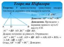 Теорема Піфагора Теорема: У прямокутному трикутнику квадрат гіпотенузи дорівн...