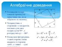 Алгебраїчне доведення Розташуємо чотири однакові прямокутні трикутники так, я...