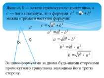 можна отримати наступні формули: Якщо a, b — катети прямокутного трикутника, ...