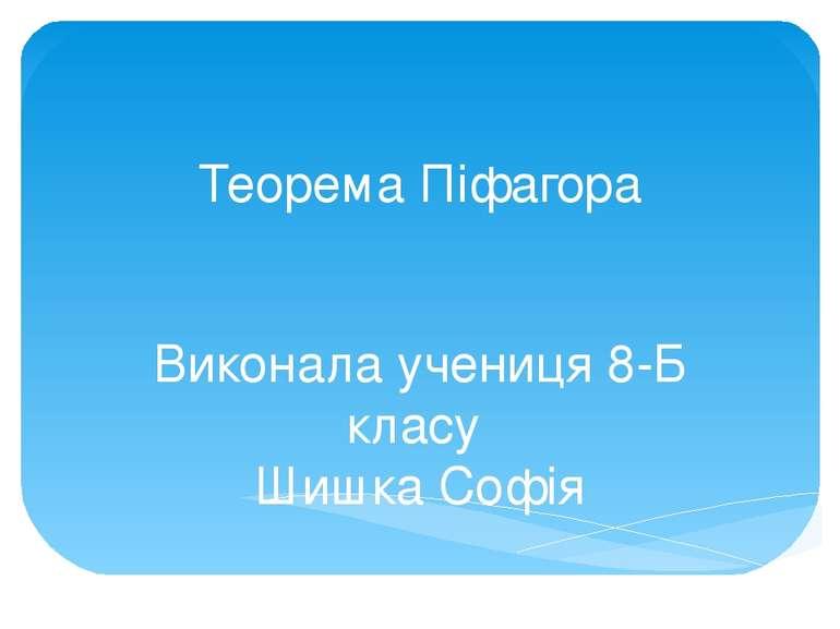 Теорема Піфагора Виконала учениця 8-Б класу Шишка Софія
