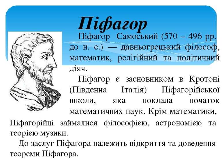 Піфагор Піфагор Самоський (570 – 496 рр. до н. е.) — давньогрецький філософ, ...