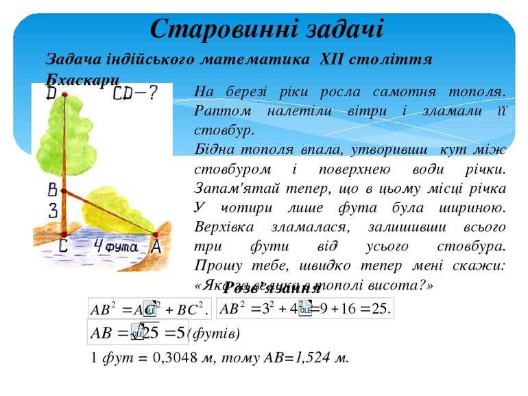 Старовинні задачі Задача індійського математика XII століття Бхаскари На бере...