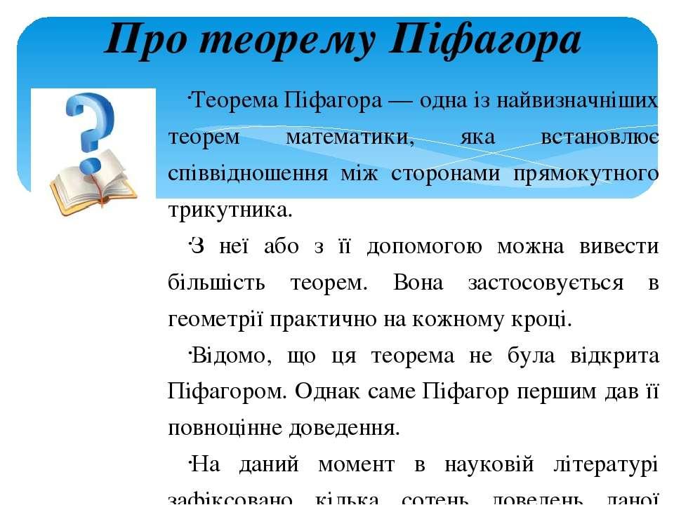 Про теорему Піфагора Теорема Піфагора — одна із найвизначніших теорем математ...