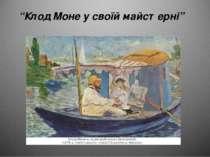 """""""Клод Моне у своїй майстерні"""""""
