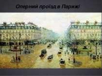 Оперний проїзд в Парижі