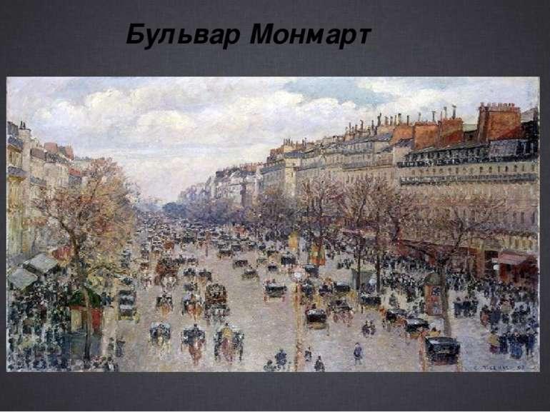 Бульвар Монмарт