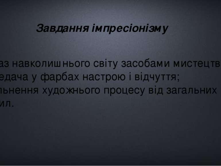 Завдання імпресіонізму -Вираз навколишнього світу засобами мистецтва; -Переда...
