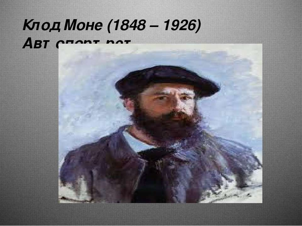 Клод Моне (1848 – 1926) Автопортрет
