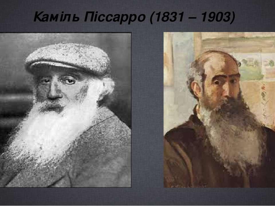 Каміль Піссарро (1831 – 1903)