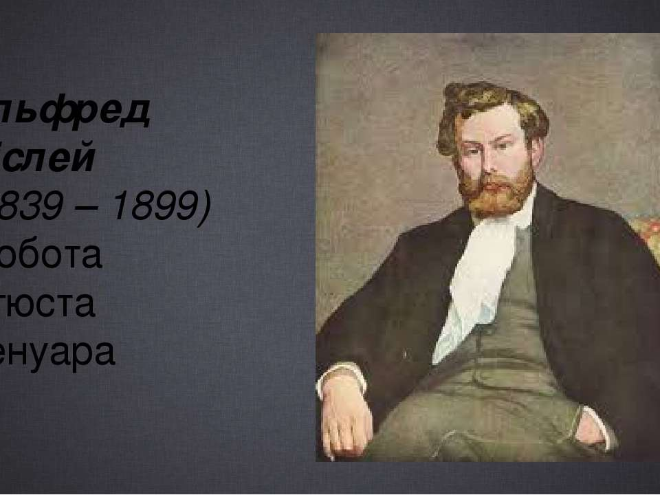 Альфред Сіслей (1839 – 1899) Робота Огюста Ренуара