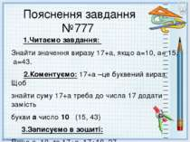 Пояснення завдання №777 1.Читаємо завдання: Знайти значення виразу 17+а, якщо...