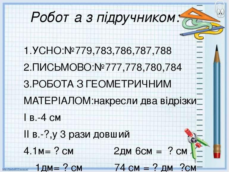 Робота з підручником: 1.УСНО:№779,783,786,787,788 2.ПИСЬМОВО:№777,778,780,784...