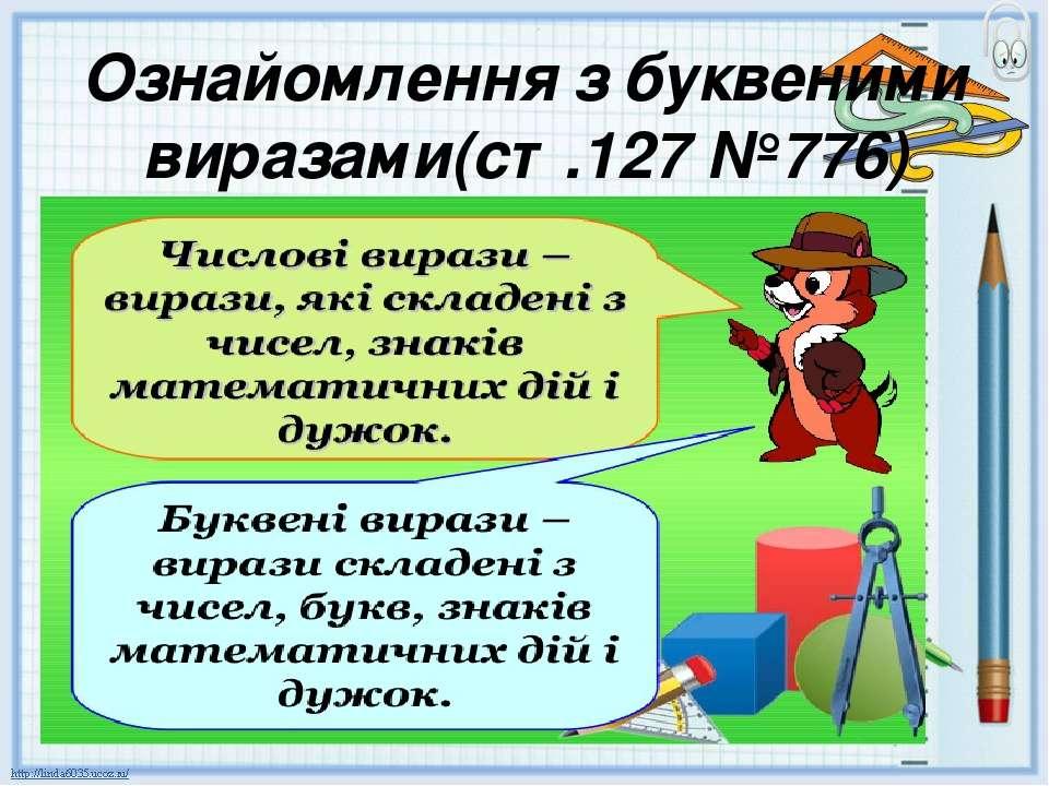 Ознайомлення з буквеними виразами(ст.127 №776)