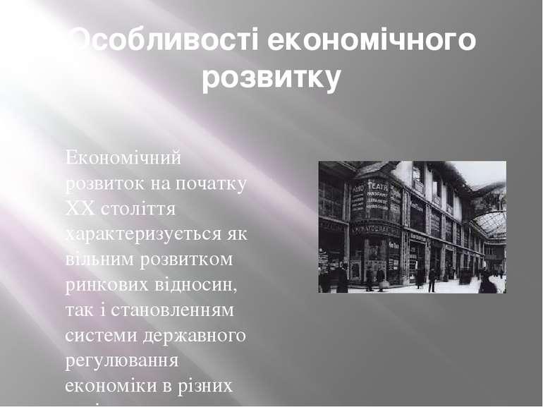 Особливості економічного розвитку Економічний розвиток на початку XX століття...