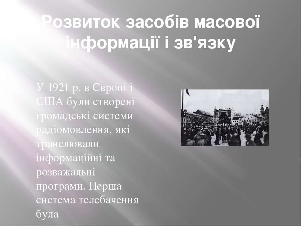 Розвиток засобів масової інформації і зв'язку У 1921 р. в Європі і США були с...