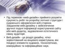 Під терміном «web-дизайн» прийнято розуміти сукупність робіт по розробці логі...