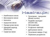 Посилання - ланцюжки (Bread crumbs) Подвійні закладки (Double tab) Метанавіга...