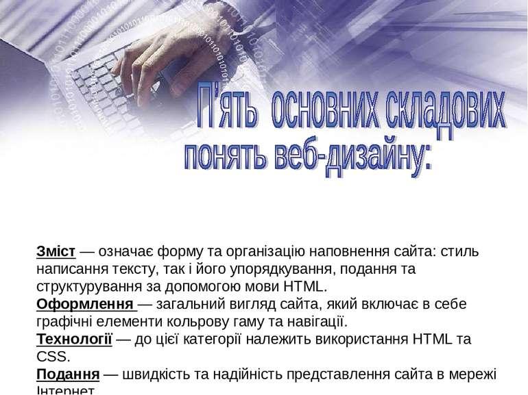 Зміст— означає форму та організацію наповнення сайта: стиль написання тексту...