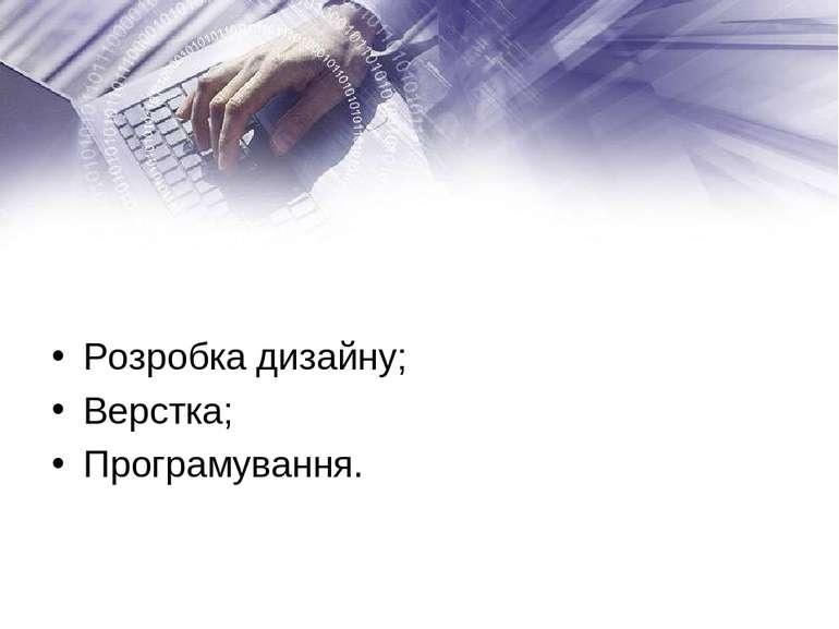 Розробка дизайну; Верстка; Програмування.