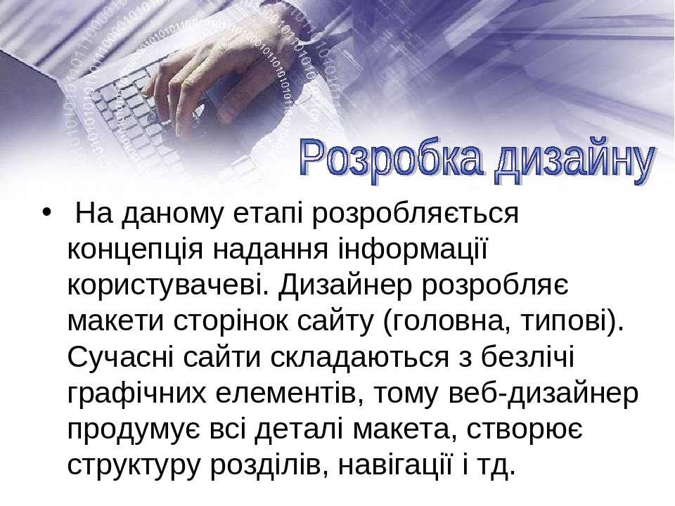 На даному етапі розробляється концепція надання інформації користувачеві. Ди...