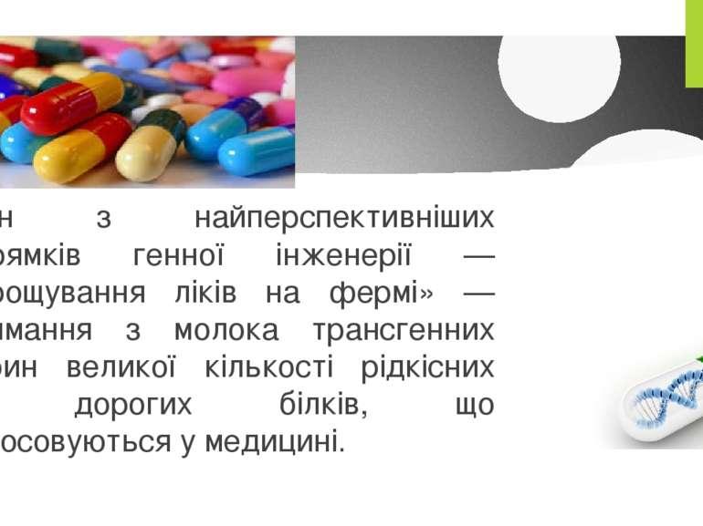 Один з найперспективніших напрямків генної інженерії — «вирощування ліків на ...