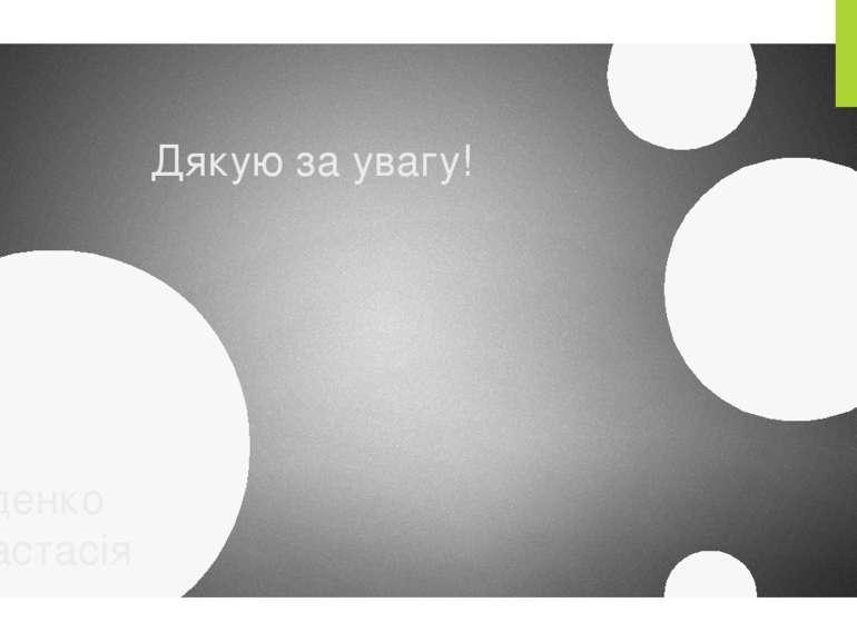 Дякую за увагу! Руденко Анастасія 9-Б