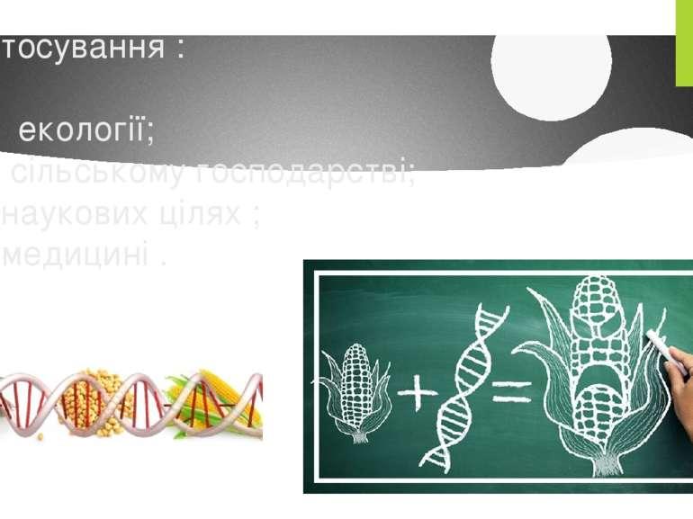 Застосування : 1. В екології; 2. У сільському господарстві; 3.У наукових ціля...