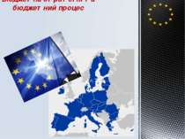 Бюджет ЄС. Бюджетна стратегія та бюджетний процес