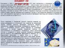 Починаючи з 1998 р., бюджетне планування в ЄС тісно пов'язується з попередньо...