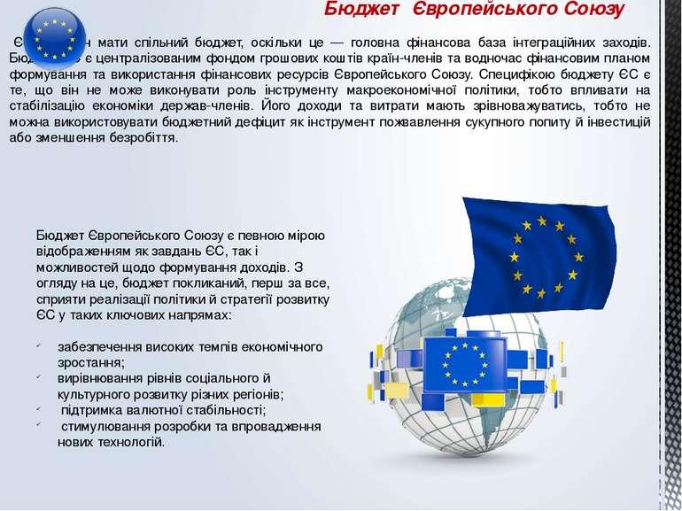 ЄС повинен мати спільний бюджет, оскільки це — головна фінансова база інтегр...