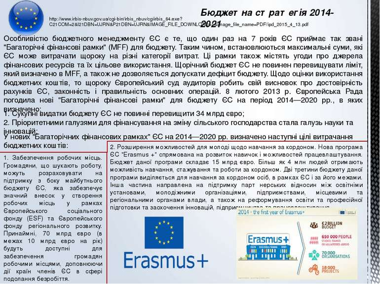Бюджетна стратегія 2014-2021 Особливістю бюджетного менеджменту ЄС є те, що о...