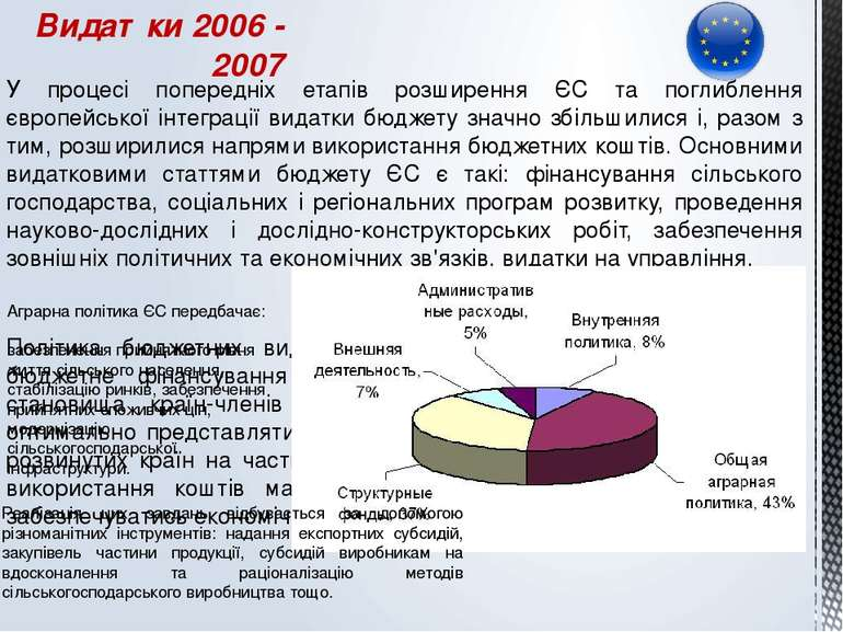 У процесі попередніх етапів розширення ЄС та поглиблення європейської інтегра...