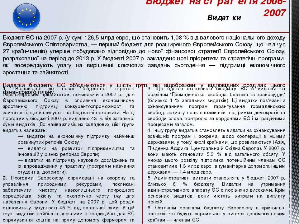 Бюджет ЄС на 2007 р. (у сумі 126,5 млрд євро, що становить 1,08 % від валовог...