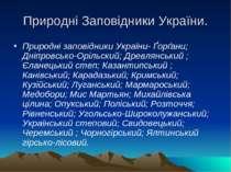 Природні Заповідники України. Природні заповідники України- Ґорґани; Дніпровс...