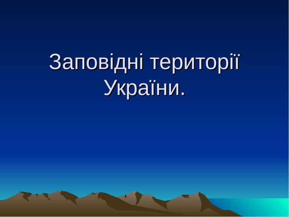 Заповідні території України.