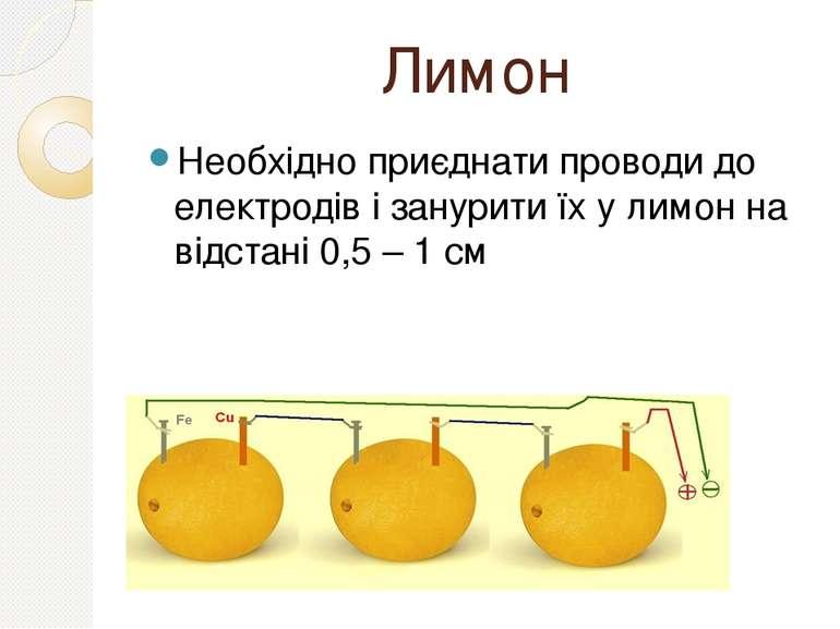Лимон Необхідно приєднати проводи до електродів і занурити їх у лимон на відс...
