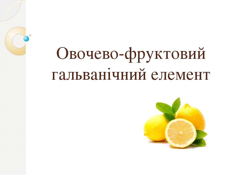 Овочево-фруктовий гальванічний елемент