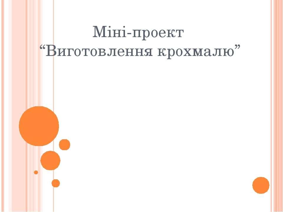 """Міні-проект """"Виготовлення крохмалю"""""""