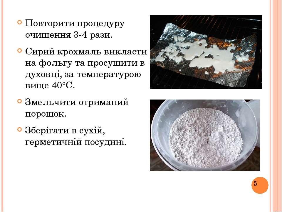 Повторити процедуру очищення 3-4 рази. Сирий крохмаль викласти на фольгу та п...