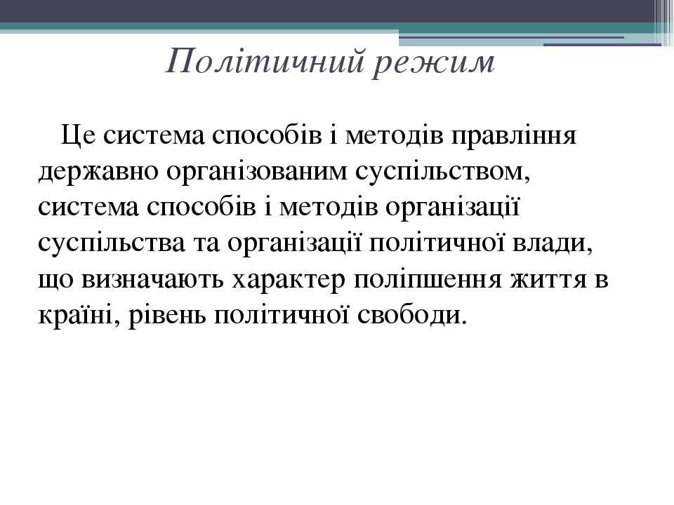 Політичний режим Це система способів і методів правління державно організован...