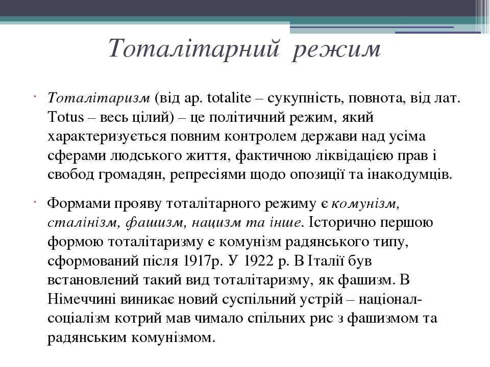 Тоталітарний режим Тоталітаризм (від ар. totalite – сукупність, повнота, від ...