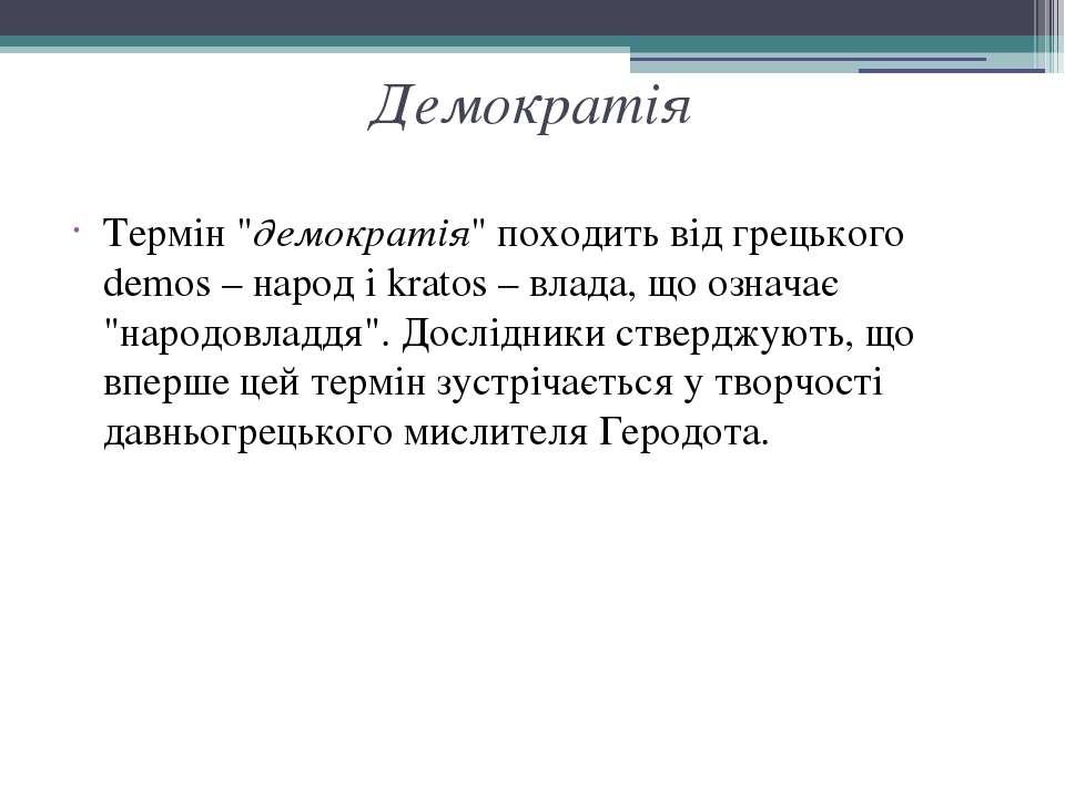 """Демократія Термін """"демократія"""" походить від грецького demos – народ і kratos ..."""