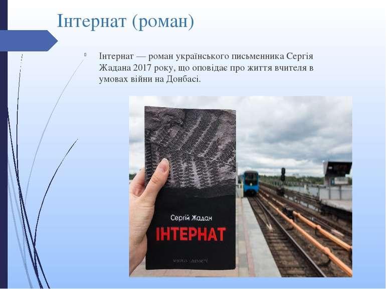 Інтернат (роман) Інтернат— роман українського письменникаСергія Жадана2017...